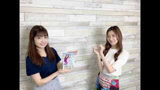 吉岡茉祐と山下七海のことだま☆パンケーキ 第37回 2020年09月17日放送