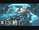 【FF7R#73】物語は続く(最終回)