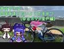 【ロードバイク車載】音街ウナは四国を走りたいようです #7【ゆるポタin室戸編】