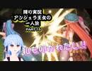 【聖剣伝説3ToM】ツンデレ少女!仲間なんていらない!?アンジェラ王女一人旅!!PART15