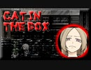 ゆっくり実況[Cat in the Box]#3