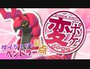 【ゆっくり】変なポケモン使いの動画【ダイジェット起点式ペンドラー】