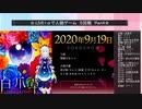 .LIVE+α人狼 5回戦 part4