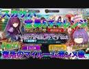 【FGO】スカサハ宝具5チャレンジ Part1 復活のマイルーム邪ンヌ教【ゆっくり】