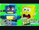 【スポンジ・ボブ】おばけ船長の船に【SpongeBob SquarePants: Battle for Bikini Bottom - Rehydrated】#28