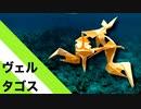 """【折り紙】「ヴェルタゴス」 12枚【淵】/【origami】""""Vertagos"""" 12 pieces【deep】"""