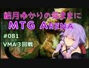 結月ゆかりの気ままにMTGアリーナ #81 VMA3回戦