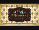 【MHW:IB】AI姉妹の重弩カタログ#1 アイアンアサルトⅢ