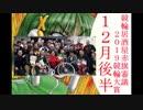 【競輪】競輪居酒屋赤旗審議~2019競輪大賞~【12月後半】