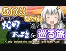 あかりちゃん達と北の大地を巡る旅 【2019北海道ツーリング Ep.05】