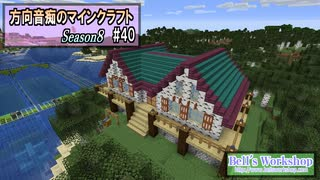【Minecraft】 方向音痴のマインクラフト Season8 Part40 【ゆっくり実況】