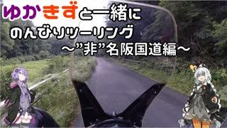 "【VOCEROID車載】ゆかきずと一緒にのんびりツーリング ~""非""名阪国道編~"
