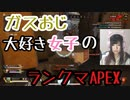 【APEX】グレネードで幅跳び!?凄い跳躍!【APEX女子】