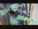 【サバゲー動画】糞エイムの艱難辛苦物語 ゆっくり・ボイロ実況 第16回