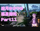 【結月ゆかり】てんさいゆかりさんの惑星開拓Part11【Satisfactory】