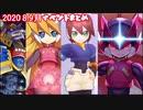 ロックマンX Dive イベント レイドボス&降臨!我は救世主なり プレイ動画