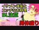 【裸エプロン】こんなエッチなお刺身あり!?【ドキドキ!?お料理♂大作戦!~むちむち★裸エプロンDEイヤンッ♪~】