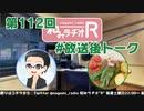 和みラヂオR 第112回 未公開トーク(放送後トーク)