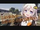 【GTA5】夢を求めて幾千里 ぱあと6【紲星あかり実況プレイ】