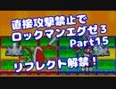 【VOICEROID実況】直接攻撃禁止でエグゼ3【Part15】【ロックマンエグゼ3】(みずと)