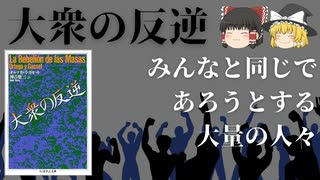 【ゆっくり解説】哲学者オルテガの「大衆の反逆」を解説!!