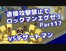 【VOICEROID実況】直接攻撃禁止でエグゼ3【Part17】【ロックマンエグゼ3】(みずと)