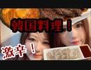 【スンドゥブ】激辛韓国料理を食べ尽くす!おまけも...【スライス豚足】