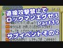 【VOICEROID実況】直接攻撃禁止でエグゼ3【Part19】【ロックマンエグゼ3】(みずと)