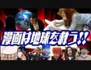自作映画「漫画は地球を救う!!」