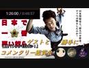 第2回 勝手にコメンタリー鑑賞会「日本で一番悪い奴ら」(ノーカット・アーカイブ)