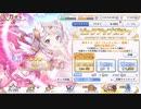 【プリコネR】新キャラヨリ(エンジェル)?連