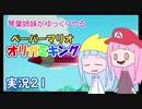 21.琴葉姉妹がゆっくりやる ペーパーマリオ オリガミキング 実況