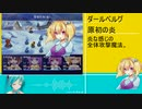 ⚡【ゲームエフェクト集】かわいいRPG BOY&FANTASY3【カットイン技集】with 初音ミクさん【fps修正版】