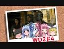ゆっくりと琴葉姉妹が「WATCH DOGS 2」を、ただただ楽しむ! #4