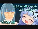 【Craftopia】だらしない葵ちゃんのコトノハピア【Voiceroid実況】
