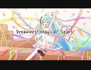 【初音ミク】Dreamers! Magical! Stars!
