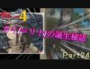 【戦場の青春を】戦場のヴァルキュリア4【初見実況プレイ】Part24