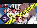 【DbD】オブオブな日々 O.O.O. Ex4 GIY 【VOICEROID実況プレイ】