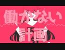 働かない計画/紲星あかり【オリジナルMV】