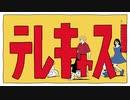 【歌ってみた】テレキャスタービーボーイ(long ver.) 【ぽすとん。】