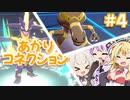 【ポケモン剣盾】あかりコネクション#4【VOICEROID実況】