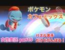 □■ポケモンカフェミックスをパズル苦手だけどがんばる実況 part15【女性実況】