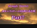 【凶悪MUGEN】Struggle Quartet-神キャラ4チーム対抗勝ち抜き戦-Part7