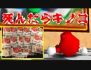 3Dで死ぬたびキノコを食べる4Dスーパーマリオ【スーパーマリオ3Dコレクション】