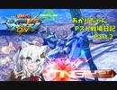 【EXVSMBON】あかりちゃんPスト戦場日記Part2【VOICEROID実況】