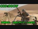 冷戦腕試し Call of Duty: Black Ops Cold War ♯α1 加齢た声でゲームを実況