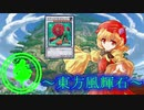 【東方】東方風輝石 第26話【遊戯王】 「大自然の力」