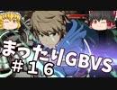 【GBVS】まったりグラブルVS対戦#16【ゆっくり実況】
