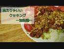 【第一回スパイス祭】【結月ゆかり】食えりゃいいクッキング ー油淋鶏ー