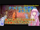 【Stick it to the Man!】琴葉姉妹がEpic Gamesのゲーム紹介 #34